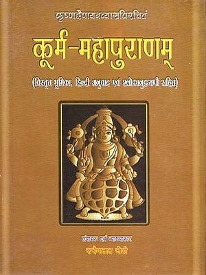कूर्म-महापुराणाम: Kurma-Puranam