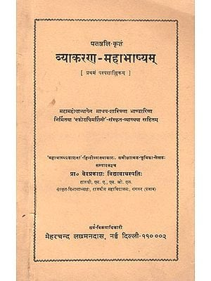 व्याकरण महाभाष्यम्: Vyakarana Mahabhashyam (An Old and Rare Book)