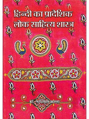हिंदी का प्रादेशिक लोक साहित्य शास्त्र: Regional Folk Literature of Hindi