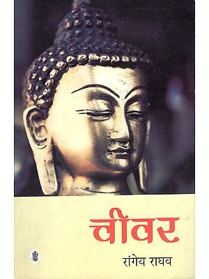 चीवर: Cheewar (A Novel by Rangey Raghav)