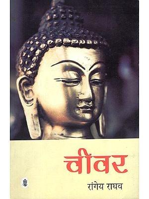 चीवर: Cheewar (A Novel by Rangey Raghav)