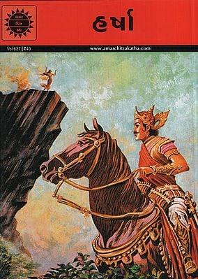 હર્ષા – Harsha in Gujarati (Comic)