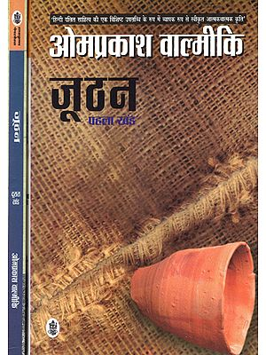 जूठन: Joothan - Autoboigraphy by Omprakash Valmiki (Set of 2 Volumes)