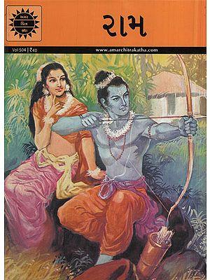 રામ – Ram in Gujarati (Comic)