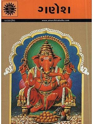 ગણેશ – Ganesh in Gujarati (Comic)