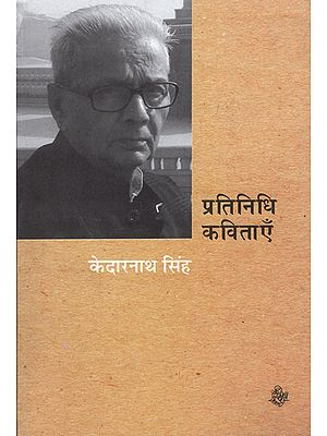 प्रतिनिधि कविताएँ: Kedarnath Singh - Representative Poems