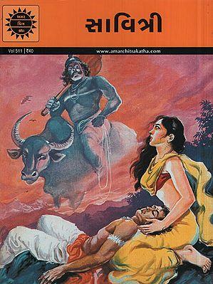 સાવિત્રી – Savitri in Gujarati (Comic)