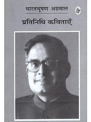प्रतिनिधि कविताएँ: Bharat Bhushan Aggarwal-Representative Poems