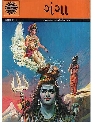 ગંગા – Ganga in Gujarati (Comic)
