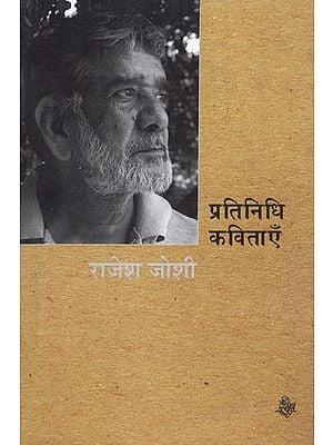 प्रतिनिधि कविताएँ: Rajesh Joshi-Representative Poems