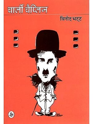 चार्ली चैप्लिन: Charlie Chaplin Biography by Vinod Bhatt