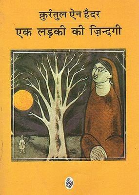 एक लड़की की ज़िन्दगी: Ek Ladki Ki Zindagi (Novel)