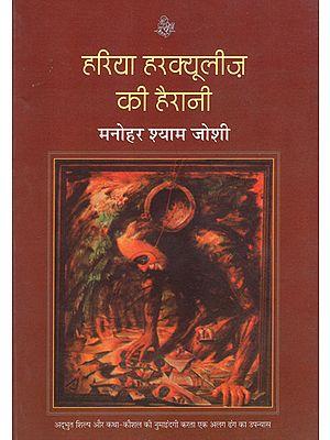 हरिया हरक्यूलीज़ की हैरानी: Hariya Harquelize Ki Hairani (Novel)