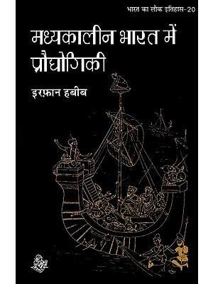 मध्यकालीन  भारत  में प्रौद्योगिकी : Technology in Medieval India