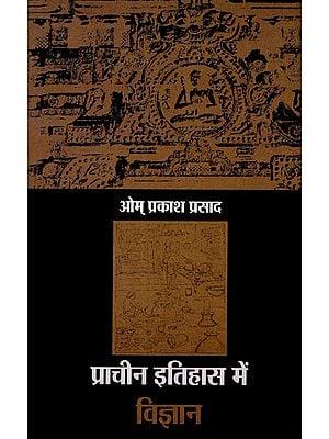 प्राचीन इतिहास में विज्ञान: Science In Ancient History