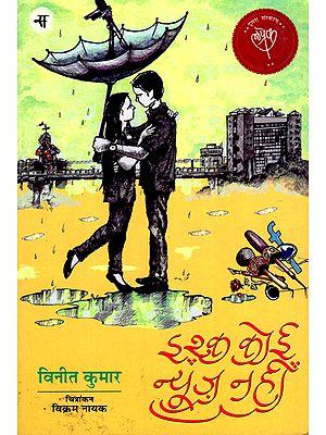 इश्क़ कोई न्यूज़ नहीं: Ishq Koi News Nahin Short Stories by Vineet Kumar
