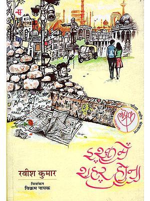 इश्क़ में शहर होना: Ishq Mein Shahar Hona Short Stories by Ravish Kumar