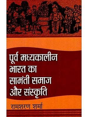 पूर्व मध्यकालीन भारत का सामंती समाज और संस्कृति : Samanti Samaj and Culture of Pre-Medieval India