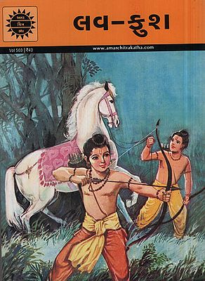 લવ – કુશ – Lava Kusha in Gujarati (Comic)