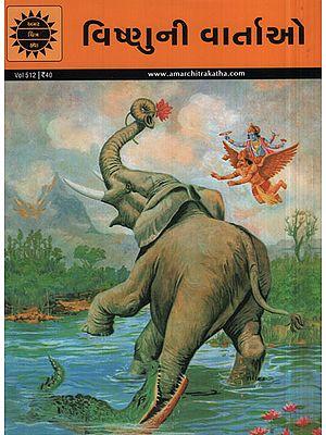 વિષ્ણુની વાર્તાઓ - Tales of Vishnu in Gujarati (Comic)