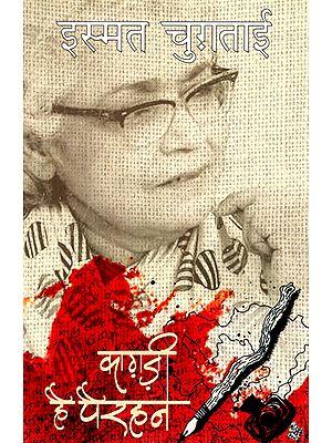 कागज़ी है पैरहन: Kaghzi Hai Pairhan (An Autobiography by Ismat Chugtai)