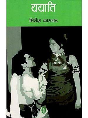 ययाति : Yayati (A Hindi Play)