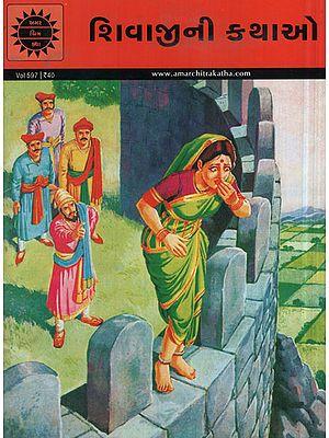 શિવાજીની કથાઓ - Shivaji New Stories in Gujarati (Comic)