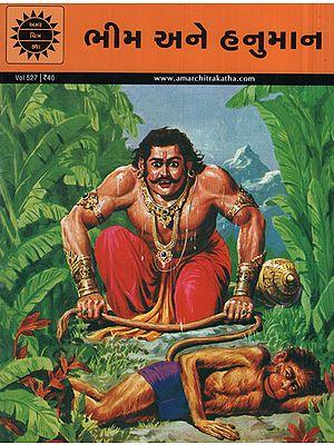 ભીમ અને હનુમાન -  Bheema and Hanuman in Gujarati (Comic)