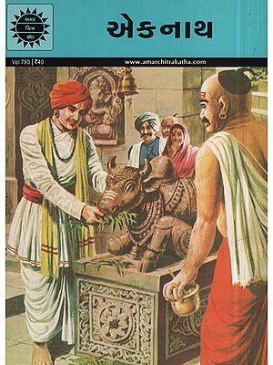 એકનાથ -  Eknath in Gujarati (Comic)