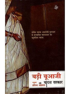 बड़ी बूआजी:  A Hindi Play