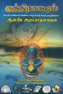 ருத்திராக்ஷம்: Rusraksham (Tamil)