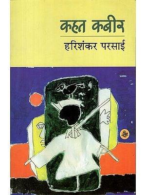 कहत कबीर: Kahat Kabir (Satire)