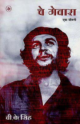 चे गेवारा  : Che Guevara