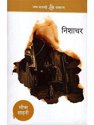 निशाचर: Nishachar