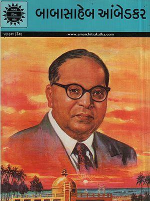 બાબાસાહેબ આંબેડકર – Babasaheb Ambedkar in Gujarati (Comic)
