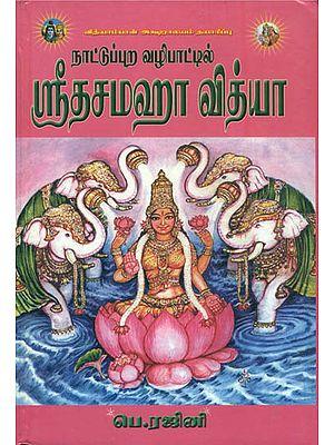 நாட்டுப்புற வழி  ஸ்ரீ  டசமஹா வித்யா: Nattupura Vazhi Sri Dasamaha Vidya (Tamil)