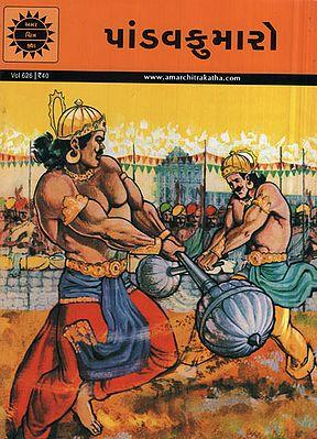 પાંડવકુમારો - Pandavkumaro in Gujarati (Comic)