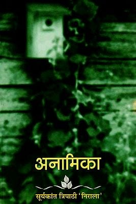 अनामिका : Anamika (A Book of Hindi Poems)