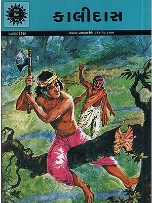 કાલિદાસ – Kalidas in Gujarati (Comic)