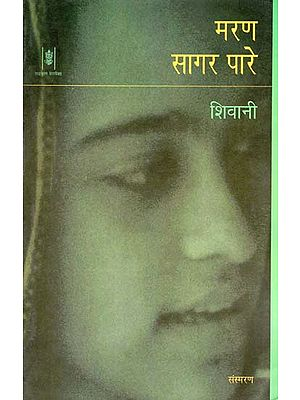 मरण सागर पारे: Maran Sagar Pare (Hindi Short Stories)