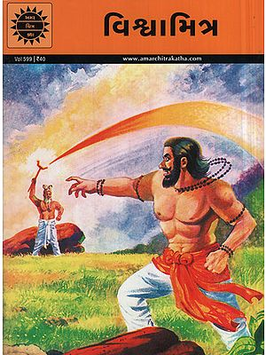 વિશ્વામિત્ર – Vishwamitra in Gujarati (Comic)