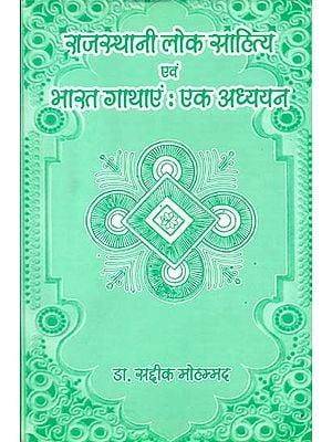राजस्थानी लोक साहित्य एवं भारत गाथाएं: एक अध्ययन:  Rajasthani Folk Literature and India Stories: A Study