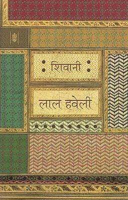 लाल हवेली : Lal Haveli (Short Stories)