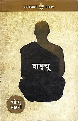 वाङ्चू: Wangchoo (Short Stories)