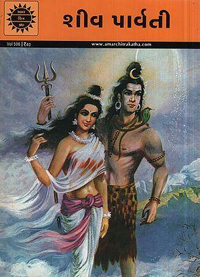 શીવ પાર્વતી – Shiva Parvati in Gujarati (Comic)
