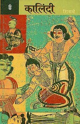 कालिंदी : Kalindi (A Novel)