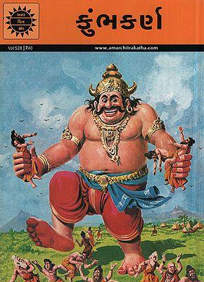 કુંભકર્ણં – Kumbhakarna in Gujarati (Comic)