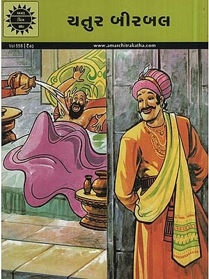 ચતુર બીરબલ – Chatur Birbal in Gujarati (Comic)