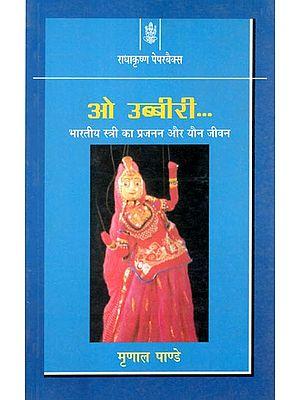 ओ उब्बीरी (भारतीय स्त्री का प्रजनन और यौन जीवन): Reproduction and Sexual Life of Indian Woman