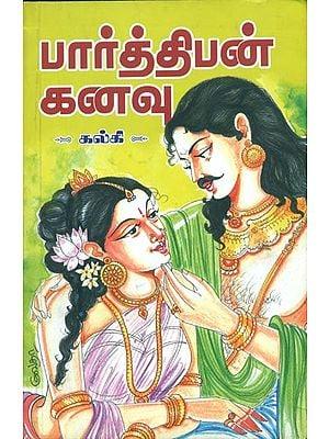 பார்த்திபன் கனவு: Parthiban Manavu (Tamil)